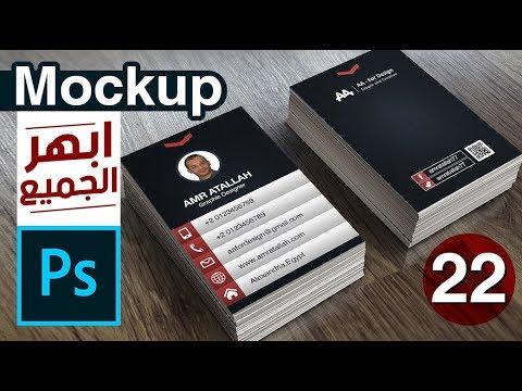22 - شرح الموك اب :: اعرض تصميماتك باحترافيه ( مرفق التحميلات ) - What is Mockup in Photoshop
