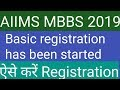 AIIMS MBBS 2019 ।। Registration has been started ।। Procedure for registration