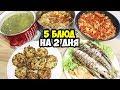 Готовлю 5 блюд на 2 дня ♥ Вкусные и простые рецепты ♥ Меню на неделю # 17 ♥ Анастасия Латышева
