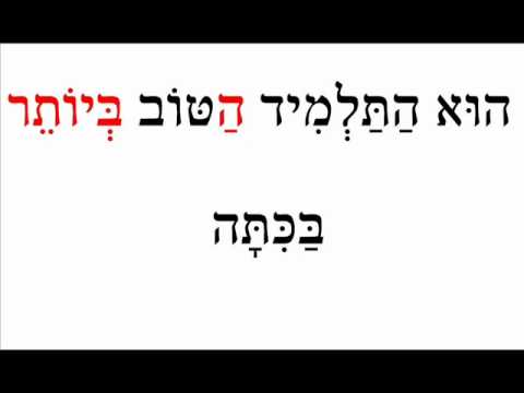 Hebrew with Dawoud lesson 48