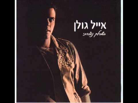 אייל גולן כבר לא יכול Eyal Golan