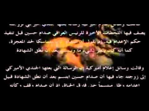 الفرق بين الشهيدين صدام حسين و معمر القذافي