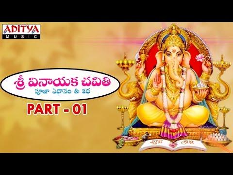 Sri Vinayaka Chavithi Pooja Vidhanam & Katha - Part 1