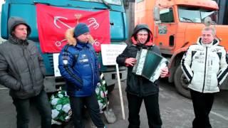 И.Растеряев - в поддержку дальнобойщиков. Весна, г. Химки 27.12.2015.
