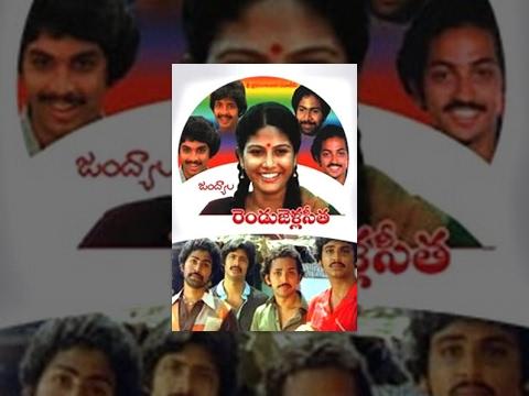 Rendu Jella Seetha
