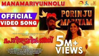 Manamariyunnolu Official Video Song Porinju Mariyam JoseJoshiyJojuNylaChemban VinodJakes Bejoy