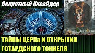 Cernunnos или что такое ЦЕРН-адронный коллайдер