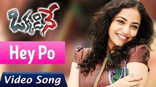 Hey Po Video Song || Okkadine