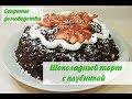 Шоколадный торт с клубникой и со взбитыми сливками (Chocolate cake with strawberries)