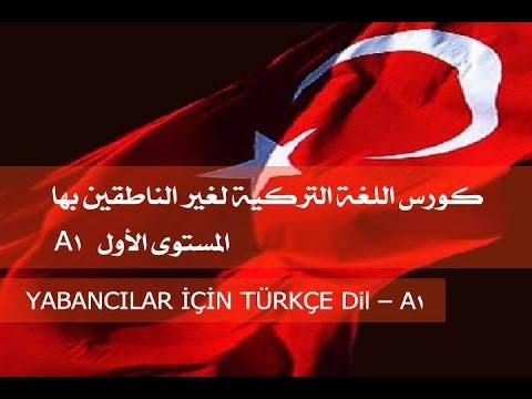 اللغه التركيه المستوى الأول | أكاديمية الدارين | المحاضره 1