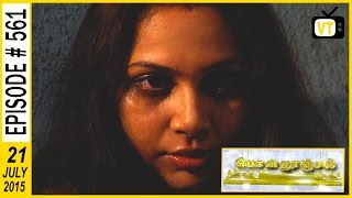 Ponnoonjal 21-07-2015 Suntv Serial | Watch Sun Tv Ponnoonjal Serial July 21, 2015
