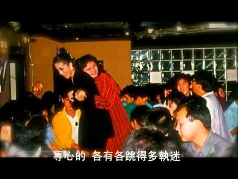 藍奕邦 Pong Nan 《青春於舞池流逝》 之 他們的青春於 Canton Disco 流逝 MV
