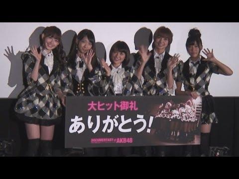AKB48大島優子 ドキュメンタリー映画「48回観て」