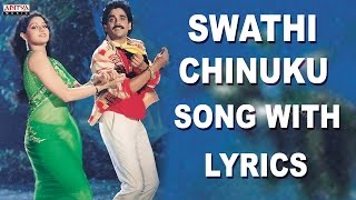 Swathi Chinuku Full Song With Lyrics - Aakhari Poratam