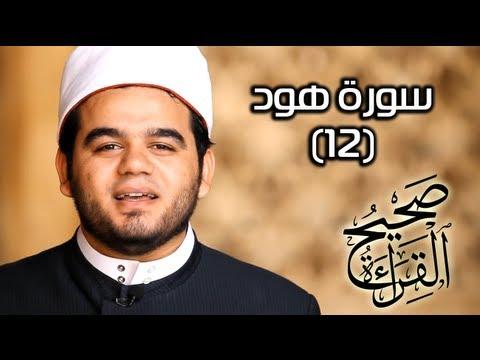 شاهد بالفيديو برنامج صحيح القراءة - أخطاء قراءة الجزء الثاني عشر من القرآن الكريم