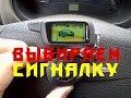 Какую выбрать сигнализацию на авто  Рассмотрим бюджетный и средний сегмент