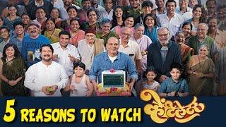 Top 5 Reasons To Watch Ventilator   Marathi Movie   Trailer Out   Rajesh Mapuskar, Priyanka Chopra