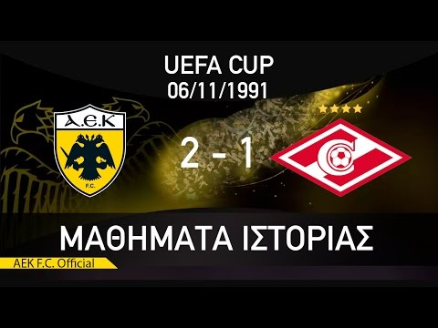??T????? ?S?????S / #9 AEK F.C - SPARTAK MOSCOW 2-1 / HISTORY LESSONS