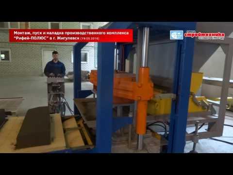 Вибропресс Рифей-Полюс-5,0-550