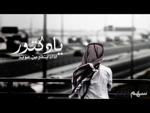 شيلة يادكتور - كلمات علي بن حمري اداء بندر بن عوير 2015
