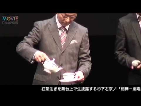 【ゆるコレ】杉下右京の紅茶注ぎ生披露に拍手喝采