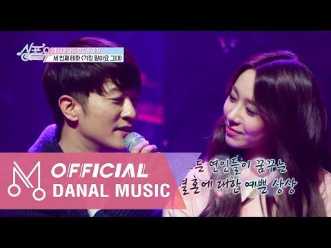 Wedding Song (Feat. Yu Ji of Bestie)