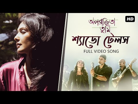 SHADOW TALES - APARAJITA TUMI (BENGALI FILM) (OFFICIAL)