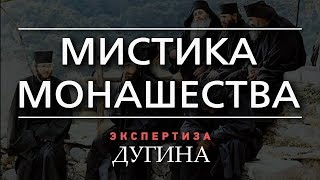 Александр Дугин. Мир держится на тех, кто скрыт от нас