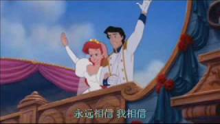 The Little Mermaid Part of your World - 我永遠相信 (Chinese Version 中文版)
