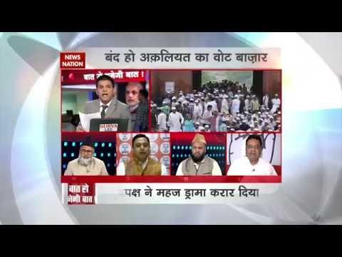 Nation Agenda: Modi govt begins 'Progress Panchayat' to bring Muslims