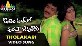 Tholakari Video Song | Konchem Touchlo Vunte Cheputanu