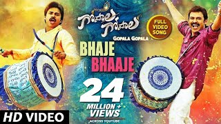 Gopala Gopala || Bhaje Bhaaje Video Song