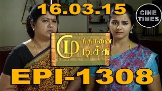 Mundhanai Mudichu 16-03-2015 Suntv Serial | Watch Sun Tv Mundhanai Mudichu Serial March 16, 2015