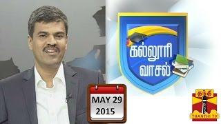Kalloori Vasal 29-05-2015 Thanthitv Show   Watch Thanthi Tv Kalloori Vasal Show May 29, 2015