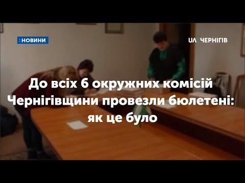 До всіх 6 окружних комісій Чернігівщини провезли бюлетені: як це було