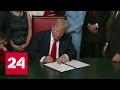 1400 слов Трампа: борьба с радикалами и возрождение величия США