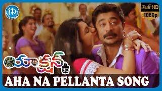 Aha Na Pellanta HD Song - Action 3D Movie