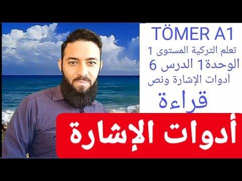 تومر A1 الدرس 6 أدوات الإشارة الوحدة 1  تعلم التركية المستوى الأول TÖMER A1 Arapça 6