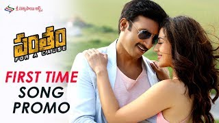 First Time Video Song Promo | Pantham