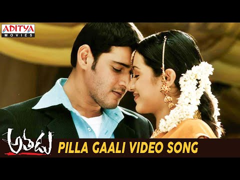 Athadu Video Songs -  Pilla Gaali Song