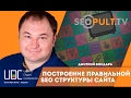 Построение правильной SEO структуры сайта. Дмитрий Бондарь. uadigitalconf