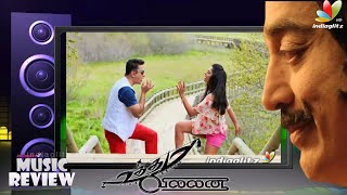 Watch Uttama Villain Music Review Red Pix tv Kollywood News 03/Mar/2015 online