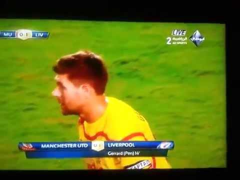 هدف لفيربول الأول على مانشتر يونايتد - جيرارد / كأس الأبطال الودية