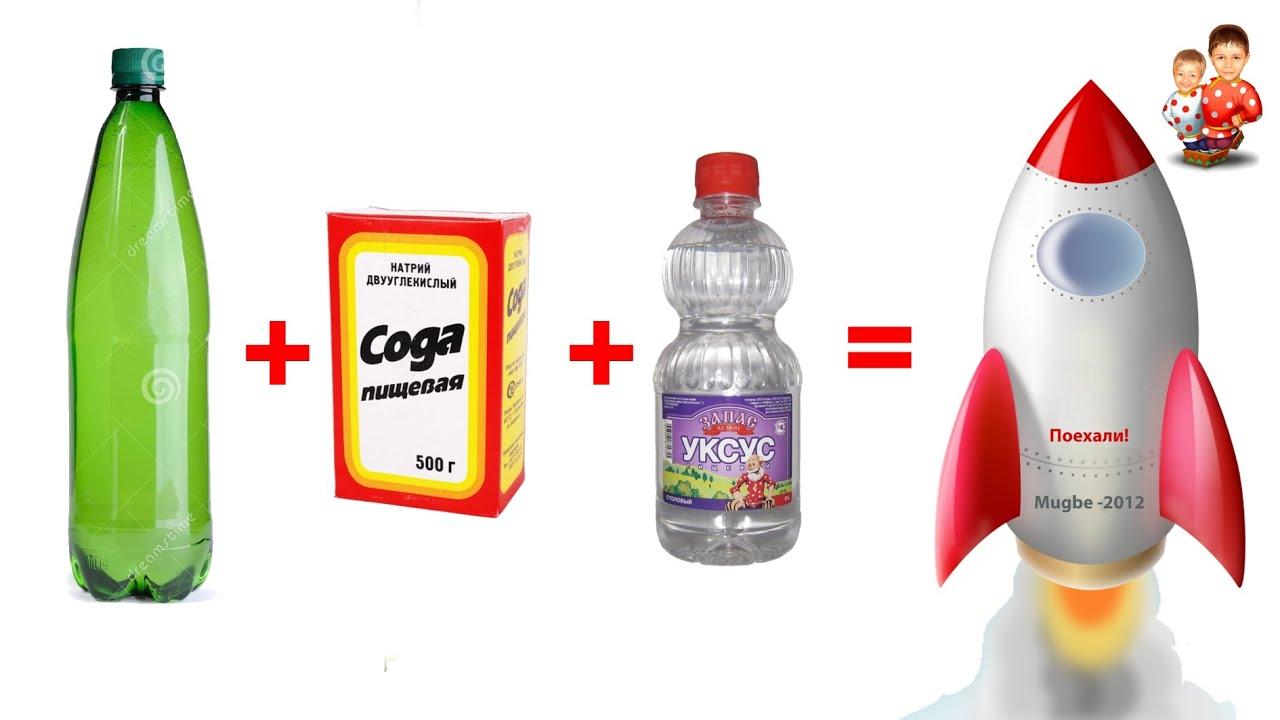 Как из бутылки сделать ракету 765