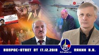 Валерий Пякин. Вопрос-Ответ от 17 декабря 2018 г.