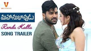 Rendu Kallu Song Trailer - Mahanubhavudu