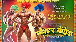 Poshter Boyz Official Theatrical Trailer