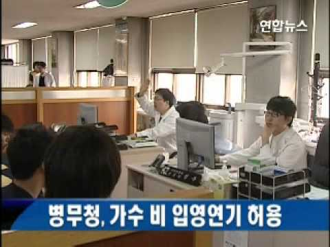 [Rain (Bi) News] 100903 Yonhap News_MMA,Rain-s military entrance date postponement has been approved