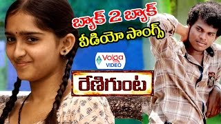 Renigunta Movie Back 2 Back Video Song