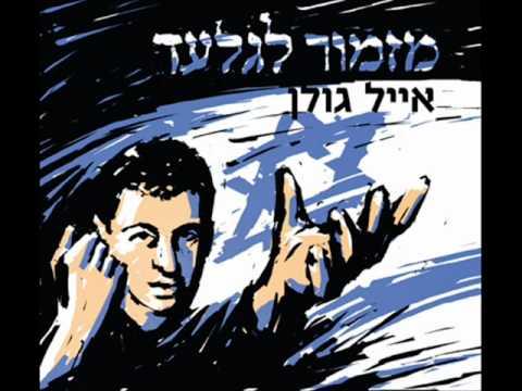 אייל גולן מזמור לגלעד Eyal Golan